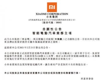 小米集团在港交所发布公告,正式宣布进入造车领域!