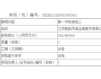 中标丨江苏东台海上风电有限责任公司2021-2022年度海上运维船租赁外委项目公开招标中标候选人公示