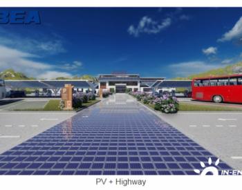 """<em>特变电工新能源</em>完成国内首个""""会发电的高速公路"""""""
