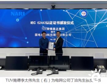 TUV南德为<em>国电南瑞</em>颁发首张工业信息安全认证证书