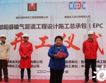 湖南省永州市-邵阳县输气管道工程开工建设