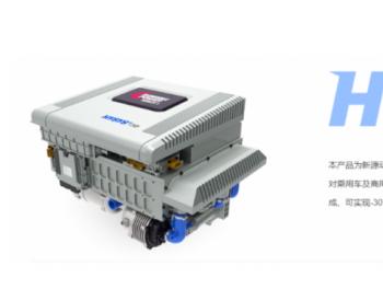 寿命10000小时、效率>56%,新源动力发布两款燃料电池系统