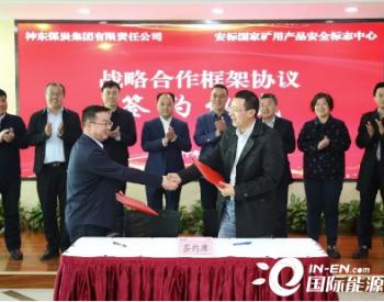 安标国家中心与<em>神东煤炭</em>集团签署战略合作协议