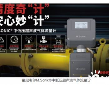 <em>霍尼韦尔</em>推出M.Sonic中低压超声波气体流量计,服务城市燃气行业