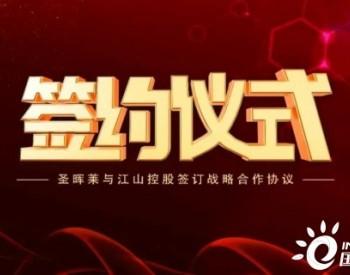 互利共赢、优势互补,南京圣晖莱与<em>江山控股</em>签订战略合作协议