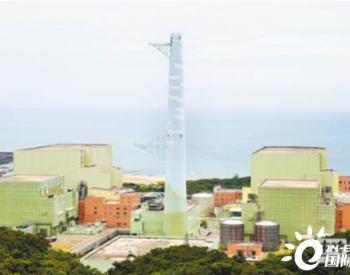 若绿能发电量未达标要增加核电或火力发电? 台湾