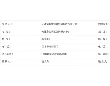 招标 | 天津华能杨柳青热电有限责任公司燃料系统相关设备检修招标