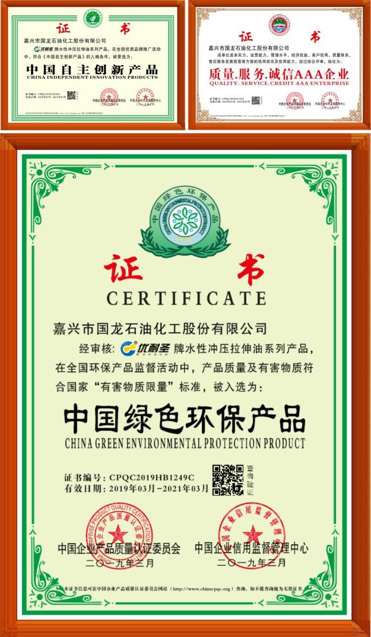 优耐圣荣获证书20190312