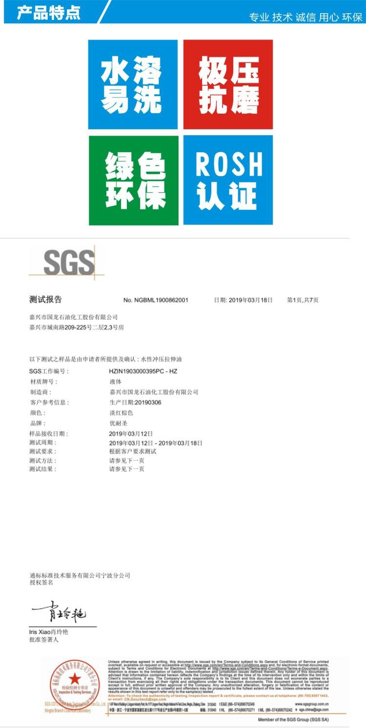 优耐圣绿色环保SGS认证图片-阿里用20190319