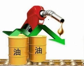 山西省:汽、柴油价格每吨分别降低225元和220元