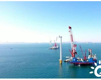 我国北方单体容量最大海上风电项目在辽宁省庄河市开工建设