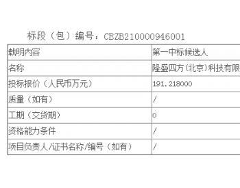 中标丨内蒙古乌力吉风电场<em>ABB</em>变频器专项维护及模块专项维修项目公开招标中标候选人公示