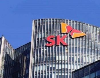 韩国SK考虑将电池业务撤出美国迁往中国
