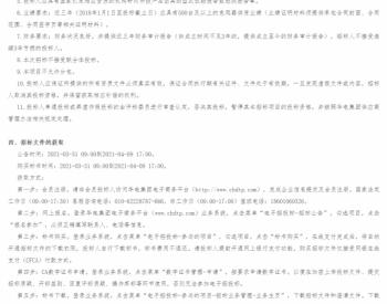 招标丨华电国际宁夏新能源发电有限公司启动708台风机免爬器改造项目招标