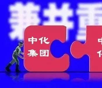 <em>中化集团</em>与中国化工将联合重组,整体划入新公司