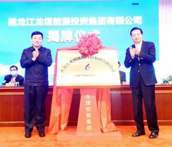 黑龙江龙煤能源投资集团有限公司揭牌成立