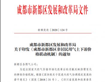 四川成都市新都区调整非居民用气上下游价格联动机制