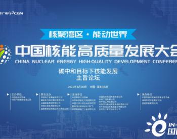 核聚湾区·能动世界丨首届中国核能高质量发展大会