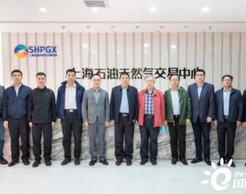 河南省发展改革委推动上海石油天然气交易中心 助力沪豫<em>天然气行业</em>战略合作