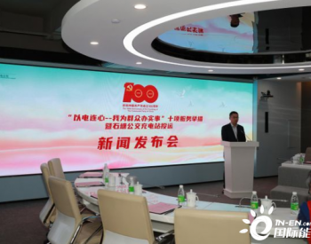 浙江杭州建成全国最大智慧公交充电站  年减少城市