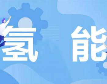 国家电网首个氢电耦合国家重点项目落地浙江宁波