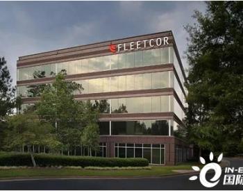 "FleetCor曾经的第一大股东押注中国""碳中和"",能"