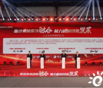 电气风电与多方合作签约 <em>共同开发</em>黑龙江齐齐哈尔风资源