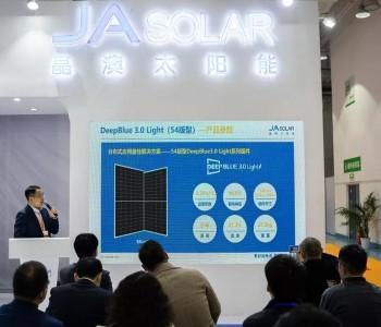 晶澳科技:光伏技术进步加速碳中和目标实现