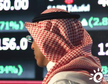 沙特阿美不惜重金摆脱石油依赖