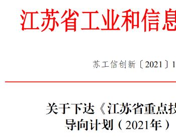中天科技13项入选江苏省重点技术创新项目