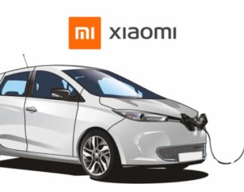 又有突破!小米要造电动车,预计2023年上市
