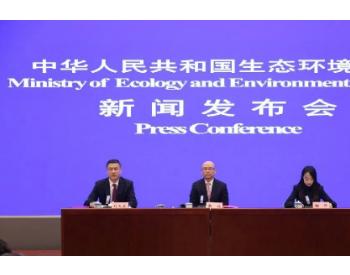 生态环境部:沿长江一公里内落后化工产能已基本淘