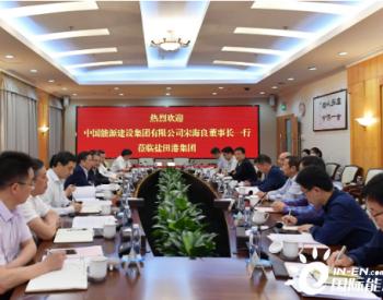 中国能建南方建投与<em>盐田港</em>集团签订战略合作协议