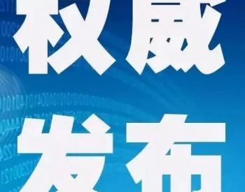 广东深圳市发改委关于印发《深圳市新能源汽车推广应用工作方案(2021-2025年)》的通知