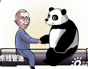 澳洲第一宝座不保?中俄再次推进天然气项目,有望供气440亿立方米