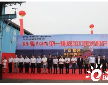 中船桂江造船首批50艘纯<em>LNG动力散货船</em>项目开工