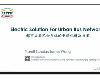 王健:中国电动巴士引领世界潮流