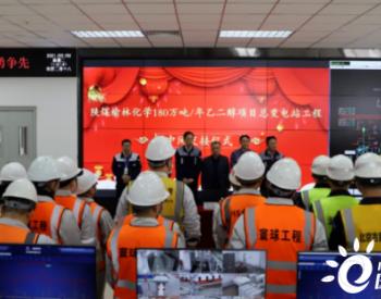 投资1262亿元!陕煤集团煤化工项目一期首个节点完成