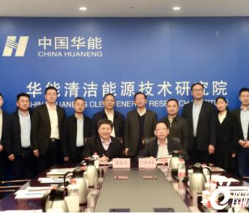 <em>中国海装</em>与华能清能院签署战略合作协议
