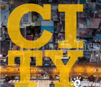 REN21:城市可再生能源全球现状报告