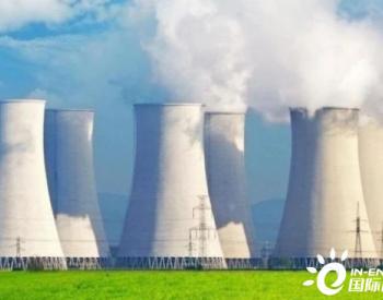 黄毅诚:核电是安全的、是经济的,我国应加快