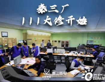 秦山核电秦三厂1号机组111大修开始