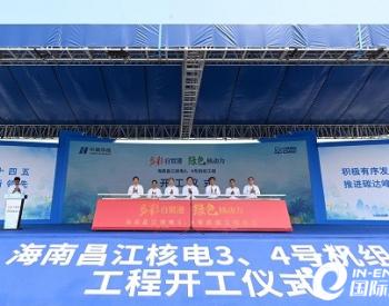 华能集团首个控股建设的压水堆核电项目正式开工