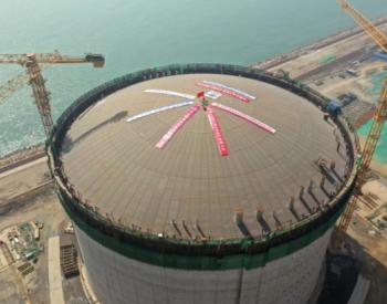 我国最大<em>LNG接收站</em>20万方储罐成功升顶