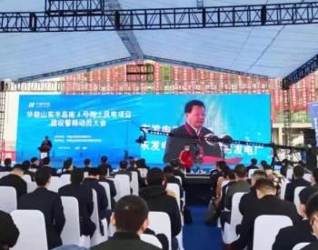 投资55.45亿 装机301.6MW! 华能山东半岛南4号海上风电项目海陆工程全面开工!
