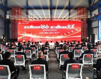 多方签约!上海电气与合作伙伴聚力黑龙江鹤城绿色