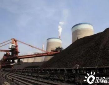 需求强劲,进口煤吨煤涨40,国内煤涨幅收窄!