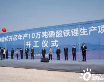 """""""德方亿纬""""10万吨磷酸铁锂生产基地项目开工建设"""