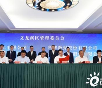 贵州义龙新区新<em>能源装备</em>制造产业园首批入驻企业签约