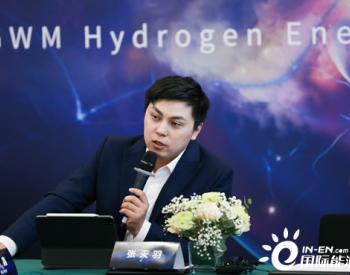 """未势能源向氢能""""独角兽""""方向快速成长!"""